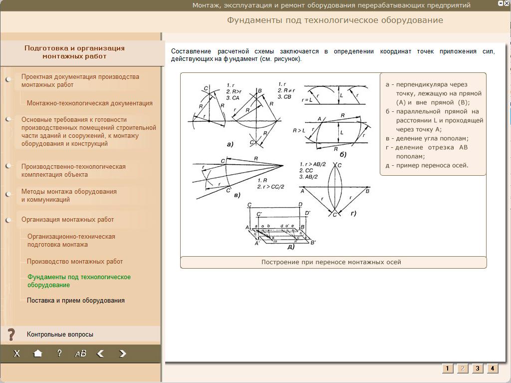 Эксплуатация и ремонт конвейеров целинский элеватор ростовская область
