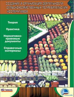 Создание и организация деятельности сельскохозяйственных потребительских кооперативов
