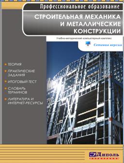 Строительная механика и металлические конструкции