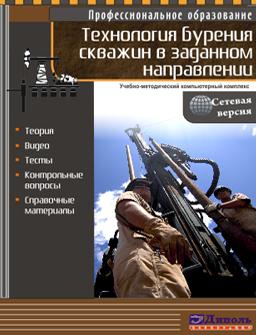 Бурение нефтяных и газовых скважин ПМ2.Технология бурения скважин в заданном направлении