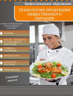 Технология продукции общественного питания