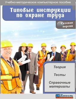 Типовые инструкции по охране труда