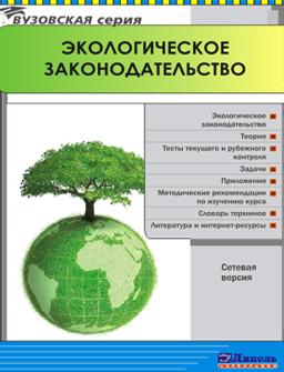 Экологическое законодательство