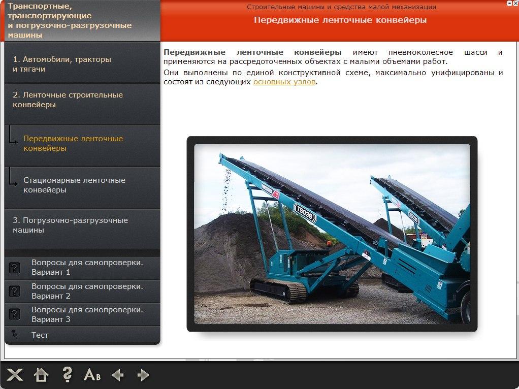 Конвейеры строительные машины купить конвейеры для зерна