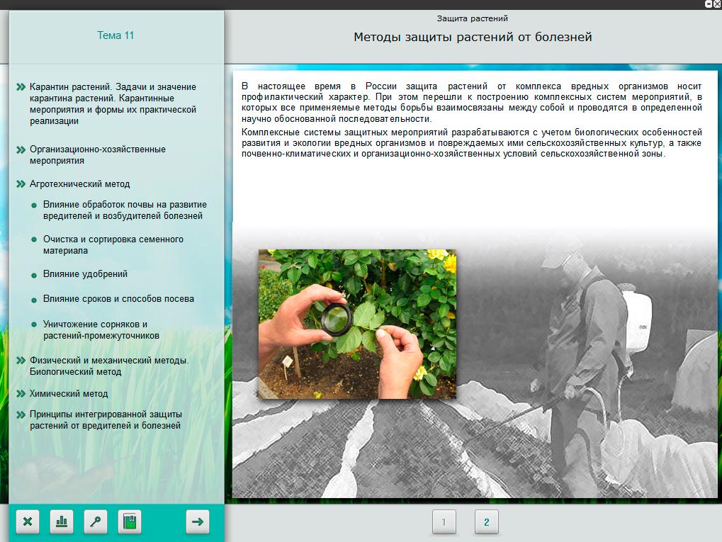 биометод в защищенном грунте книги