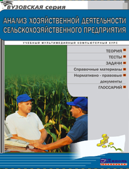 Анализ хозяйственной деятельности с/х предприятия