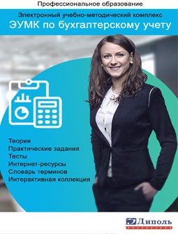 ЭУМК по бухгалтерскому учету