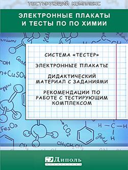 Электронные плакаты и тесты по химии