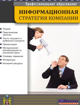 Информационная стратегия компании