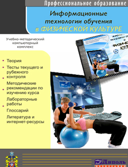 Информационные технологии обучения в физической культуре