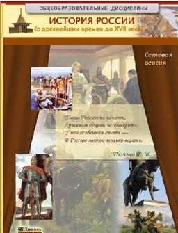 История России с древнейших времен до XVII века