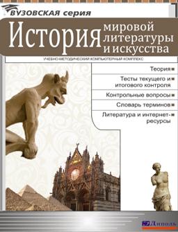 История мировой литературы и искусства