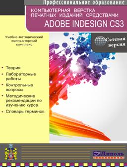 Компьютерная верстка печатных изданий средствами Adobe Indesign CS3