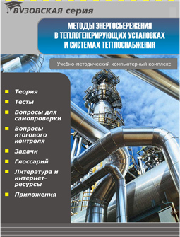 Методы энергосбережения  в теплогенерирующих установках и системах теплоснабжения