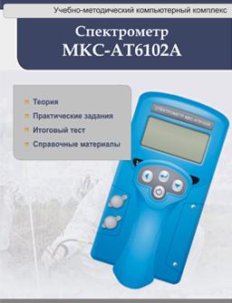 Спектрометр МКС