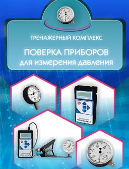 Комплекс тренажерных курсов «Поверка приборов для измерения давления»