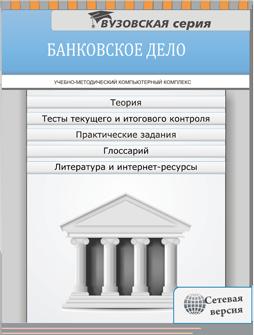 Банковское дело