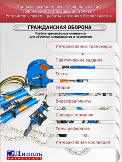 Гидравлический аварийно-спасательный инструмент. Устройство, приемы работы и техника безопасности