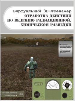 Отработка действий по ведению радиационной и химической разведки