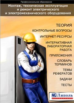 Монтаж, техническая эксплуатация и ремонт электрического и электромеханического оборудования
