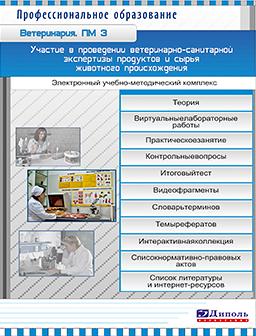 Ветеринария. ПМ 3. Участие в проведении ветеринарно-санитарной экспертизы продуктов и сырья животного происхождения