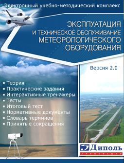 Эксплуатация и техническое обслуживание метеорологического оборудования
