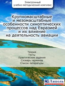Крупномасштабные и мезомасштабные особенности синоптических процессов над Евразией и их влияние на деятельность авиации