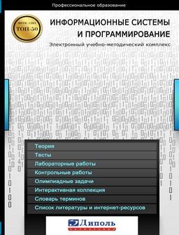 Информационные системы и программирование