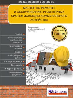 Мастер по ремонту и обслуживанию инженерных систем жилищно-коммунального хозяйства