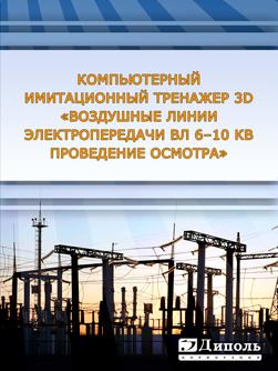 Компьютерный имитационный тренажер 3D Воздушные линии электропередачи ВЛ — 6(10) кВ. Проведение осмотра
