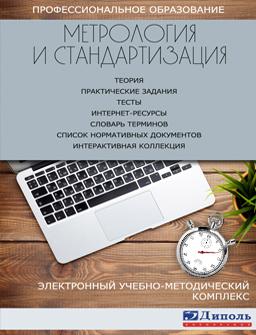 Метрология и стандартизация