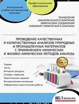 Технология аналитического контроля химических соединений. ПМ2 Проведение качественных и количественных анализов природных и промышленных материалов с применением химических и физико-химических методов анализа