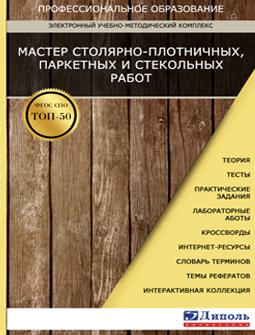 Мастер столярно-плотничных, паркетных и стекольных работ (Комплект ПМ1, ПМ2, ПМ3, ПМ4)