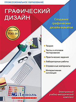 Графический дизайн. ПМ2 Создание графических дизайн-макетов