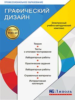 Графический дизайн (Комплект ПМ1, ПМ2, ПМ3)