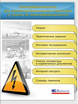 Электробезопасность охрана труда список литературы план проверок 2012 по электробезопасность