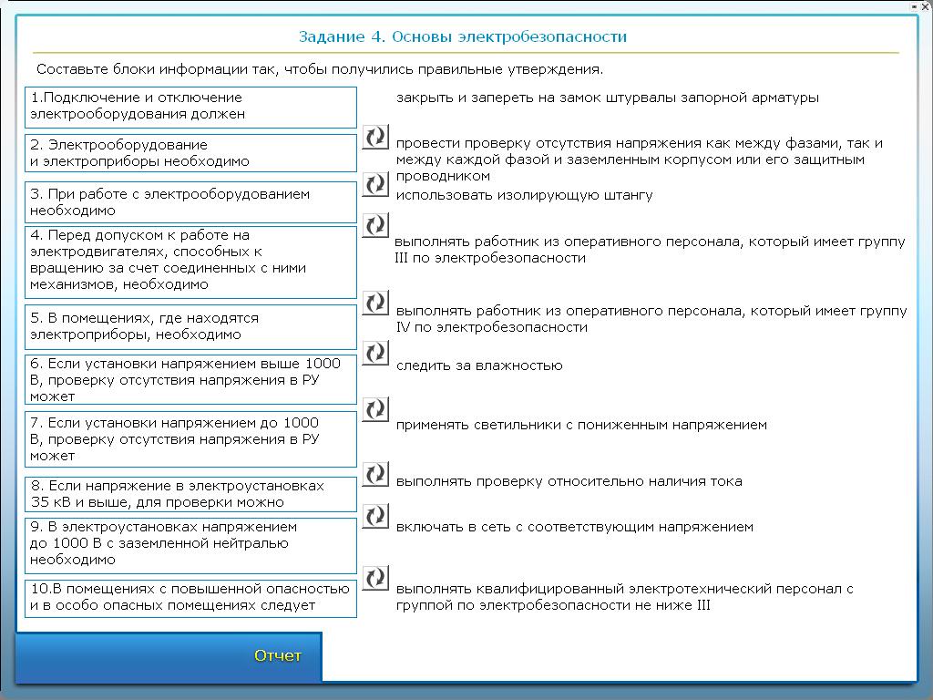 тест с ответами электробезопасность 3 группа до 1000 в