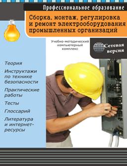 Сборка, монтаж, регулировка и ремонт электрооборудования промышленных организаций