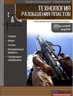 Бурение нефтяных и газовых скважин ПМ3.Технология разобщения пластов