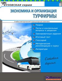 Экономика и организация туристской фирмы