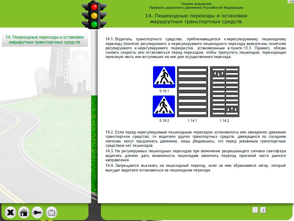 ПДД 2017 Правила дорожного движения 2017 РФ Изменения 25
