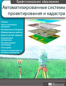 Автоматизированные системы проектирования и кадастра