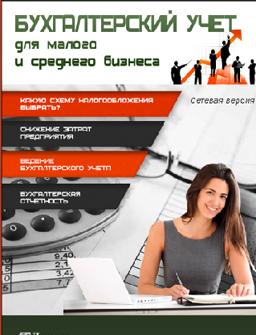Бухгалтерский учет для малого и среднего бизнеса