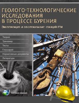 Геолого-технологические исследования в процессе бурения. Эксплуатация и обслуживание станций ГТИ