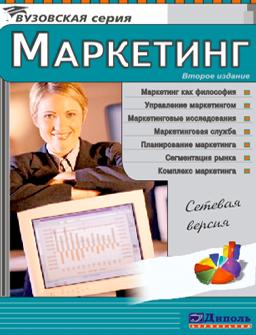 Маркетинг (годовой курс)