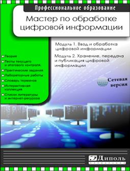 Мастер по обработке цифровой информации