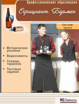Официант. Бармен