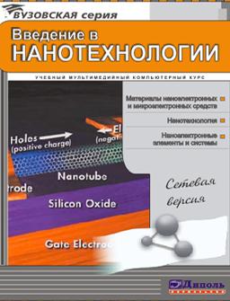 Введение в нанотехнологии