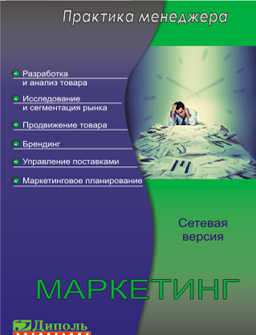 Маркетинг (тренинг)
