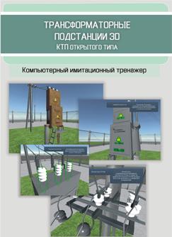 Трансформаторные подстанции 3D. КТП открытого типа